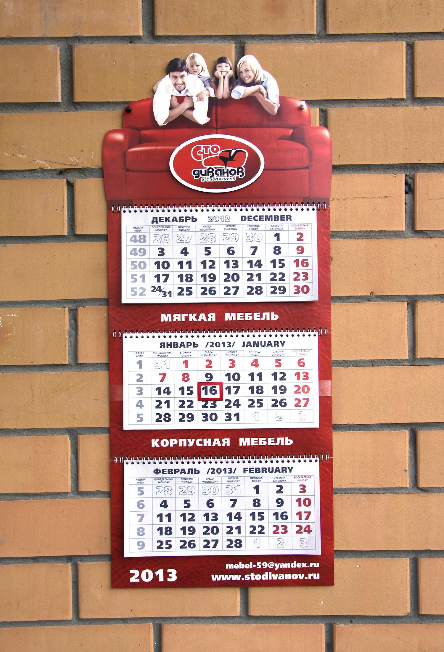 Календарь с накладным элементом квартальный