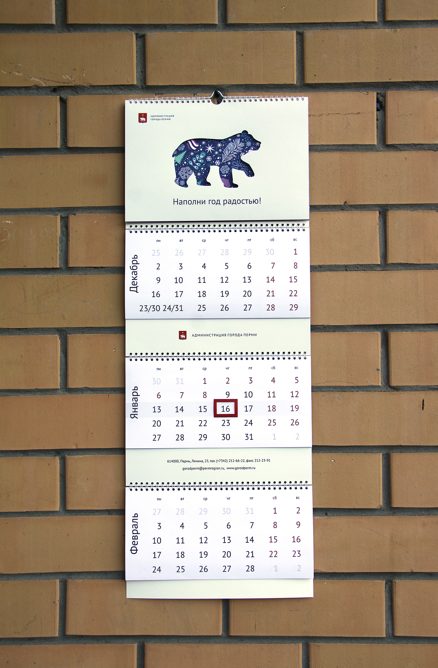 Квартальный календарь администрация Перми