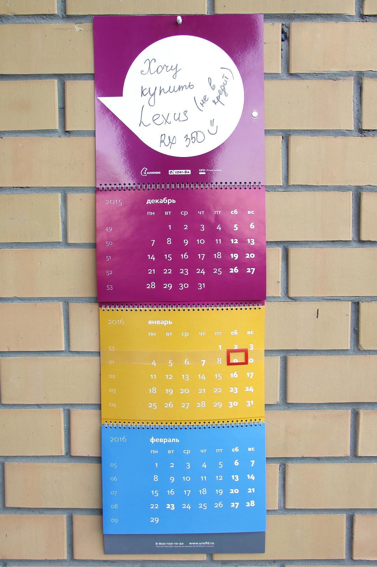 Квартальный календарь исполнения желаний