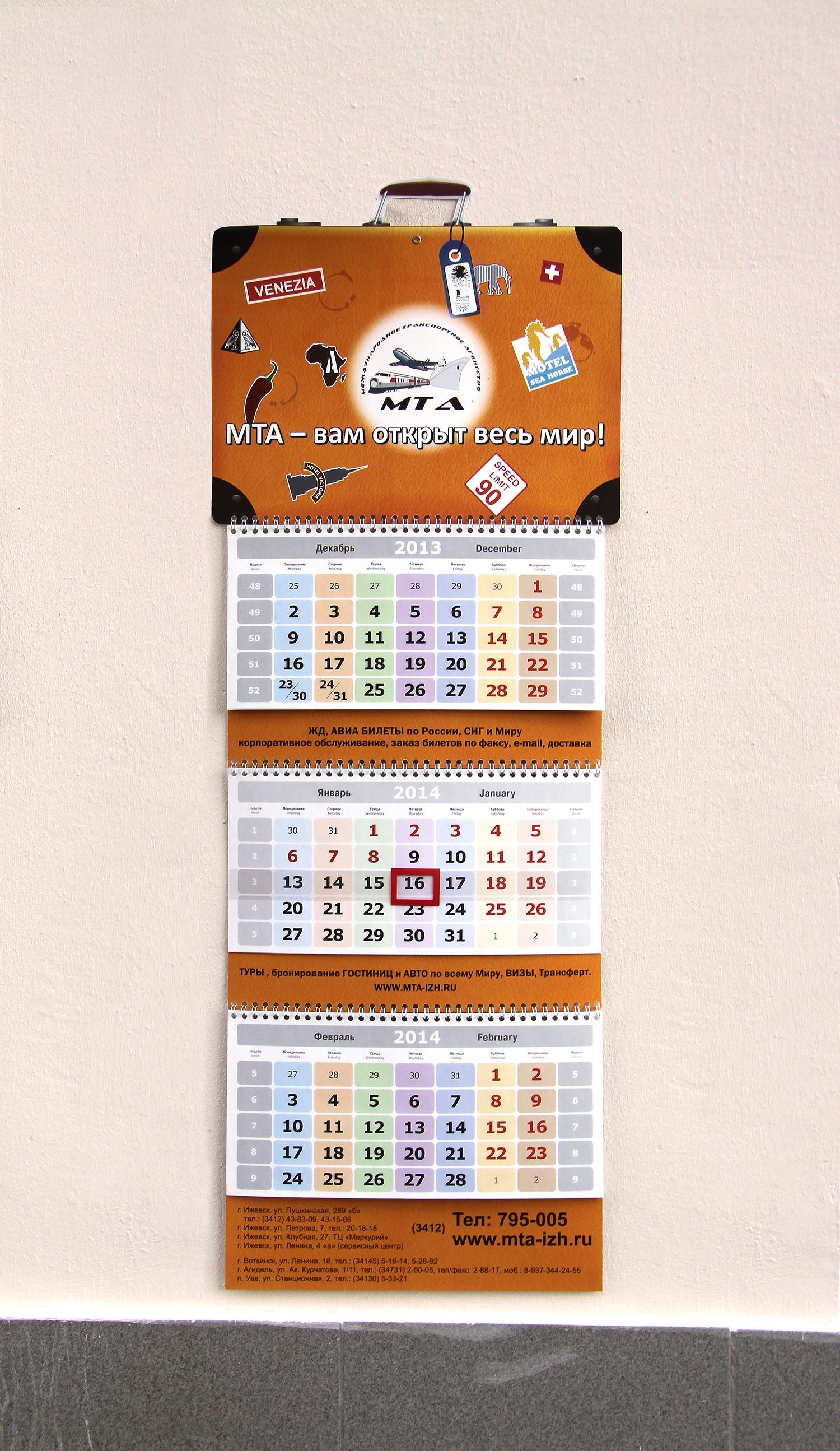Календарь квартальный вырубной