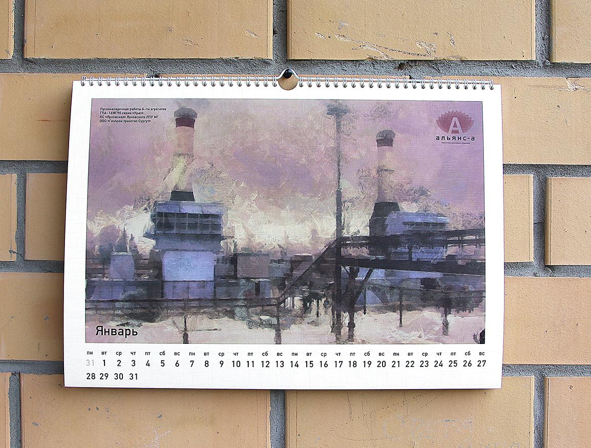Перекидной календарь А3 горизонтальный 1