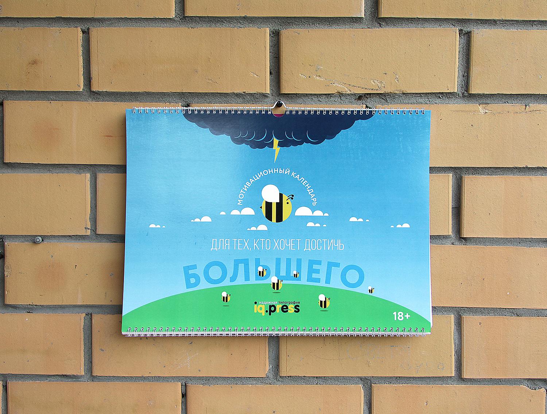 Перекидной Календарь обложка