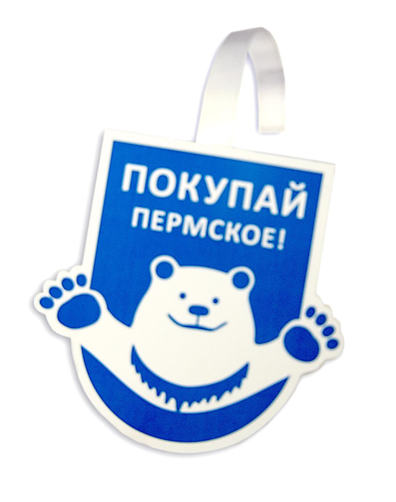 Воблер рекламный вырубной Покупай Пермское